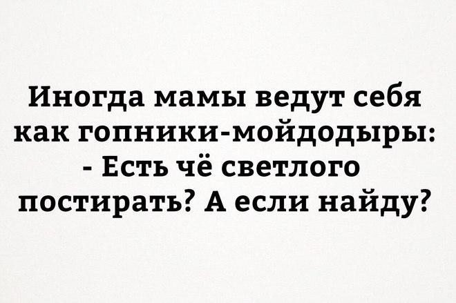 Мама - гопник-мойдодыр