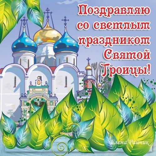 Поздравления на день Святой Троицы