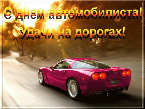 Удачи на дорогах