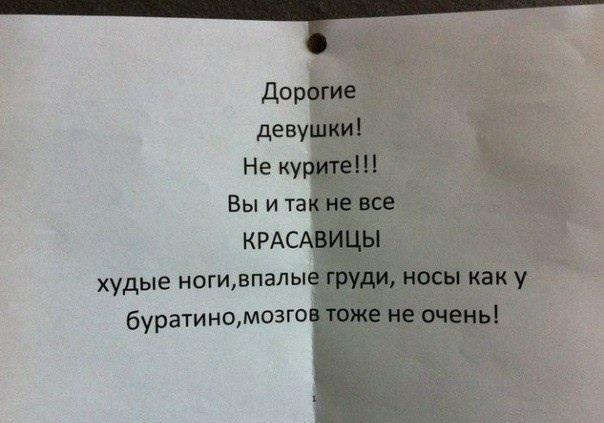 Объявление для девушек!