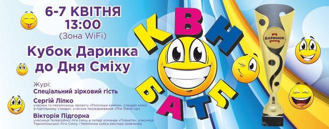 Куда пойти в Киеве на выходных 5-7 апреля