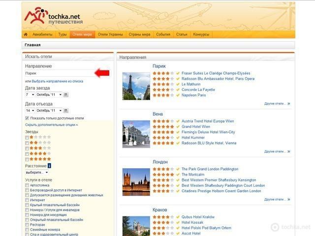 Як бронювати готелі на hotels.tochka.net