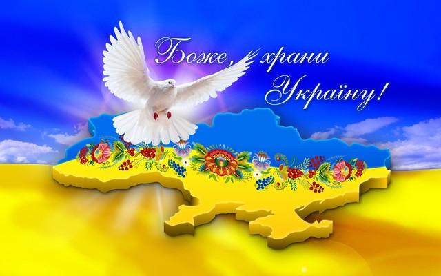 Картинки по запросу боже храни україну