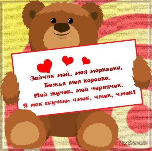 Пожелания на День Святого Валентина