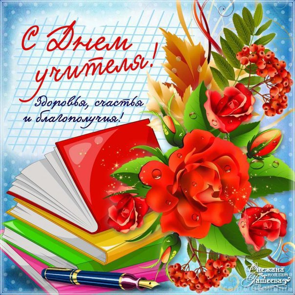 открытки картинки к дню учителя