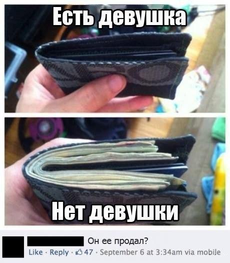 Картинка про девушку и деньги