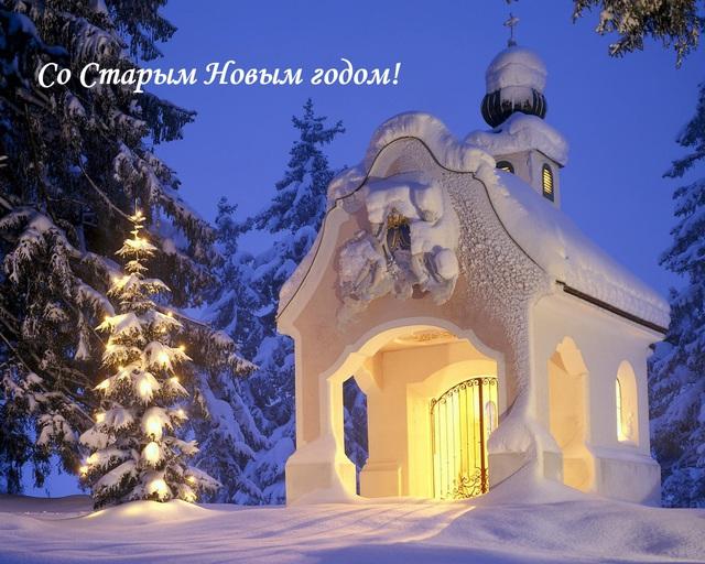 Открытка со Старым Новым годом!