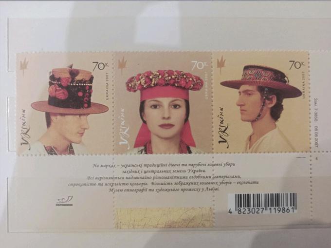 Марки з українськими капелюхами