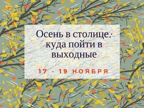 Куда пойти в Киеве: выходные 17 - 19 ноября