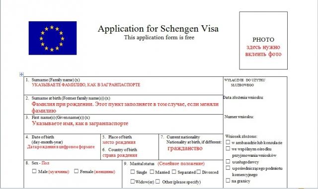 анкета для отримання національної візи безкоштовний бланк заповнити