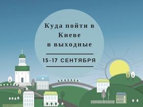 Куда пойти в Киеве: выходные 15-17 сентября
