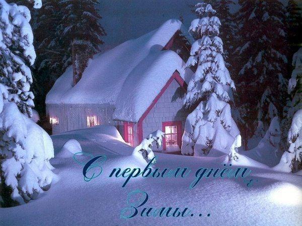 S Pervym Dnem Zimy Otkrytki Pozdravleniya Na Cards Tochka Net