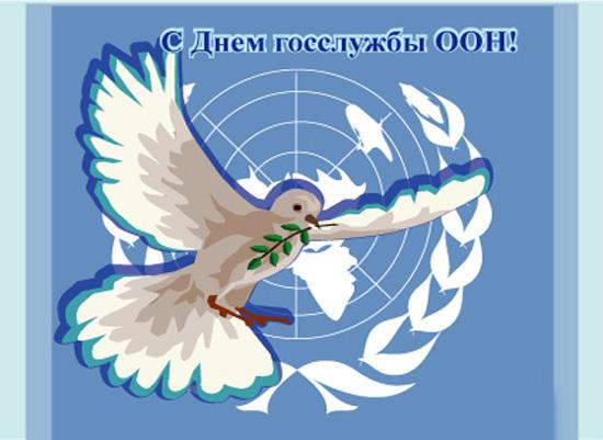 С Днём государственной службы ООН