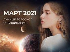 місячний календар фарбування на березень 2021