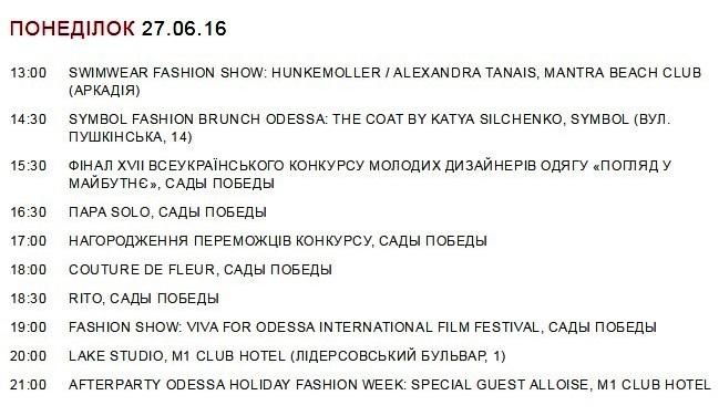 Odessa Holiday Fashion Week 2016