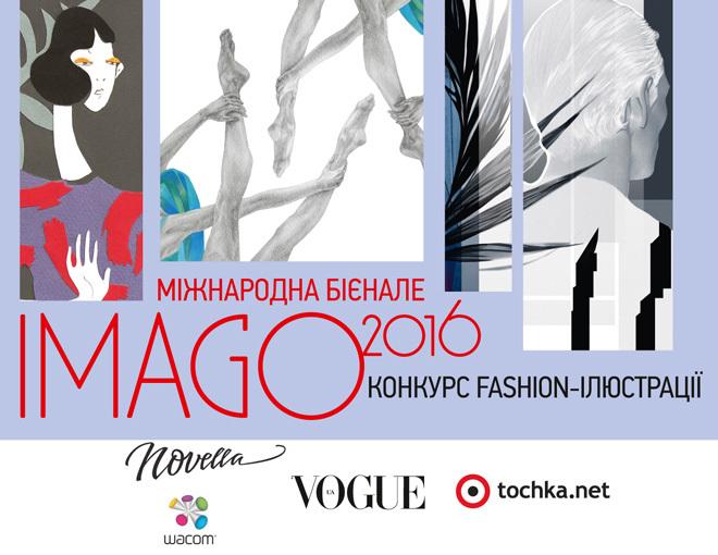 UFW объявил конкурс fashion-иллюстрации IMAGO 2016