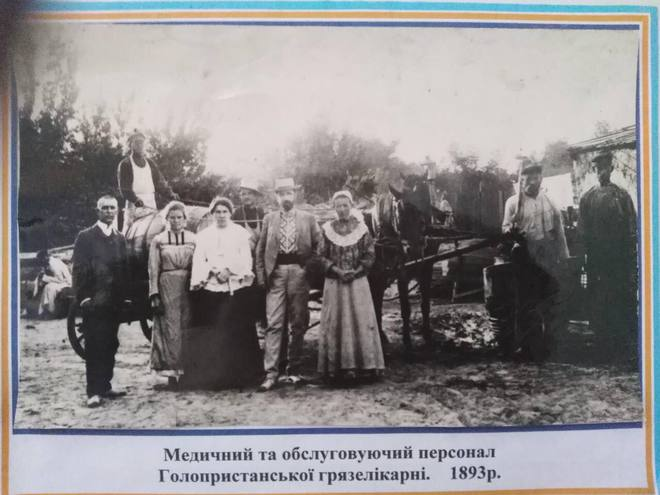 Голая Пристань 100 лет назад