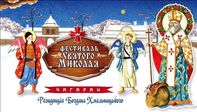 Куда поехать в декабре: самые интересные фестивали в Украине