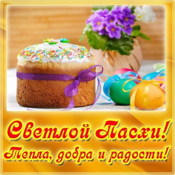 Светлый праздник пасхи поздравление