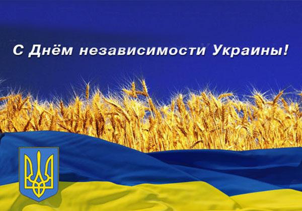 Поздравление с независимостью украины 79
