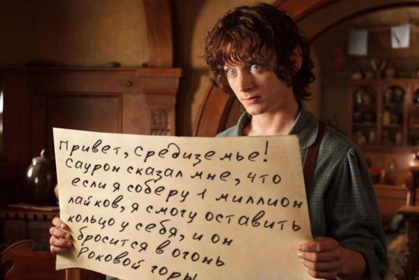 Помочь Фродо, или нет?