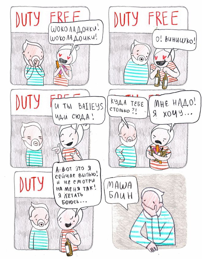 """Маша, блин!"" Комикс про отпуск от Maria Medvedik"