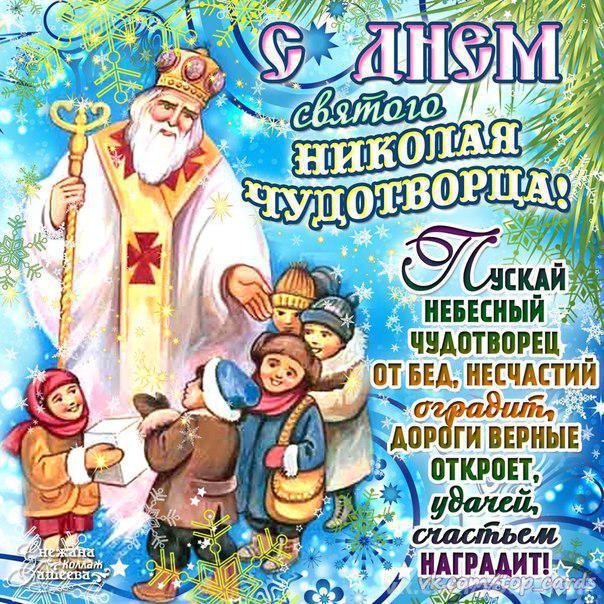 Поздравления на день Св. Николая