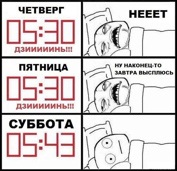 Чем отличается сон в будние и в выходые дни
