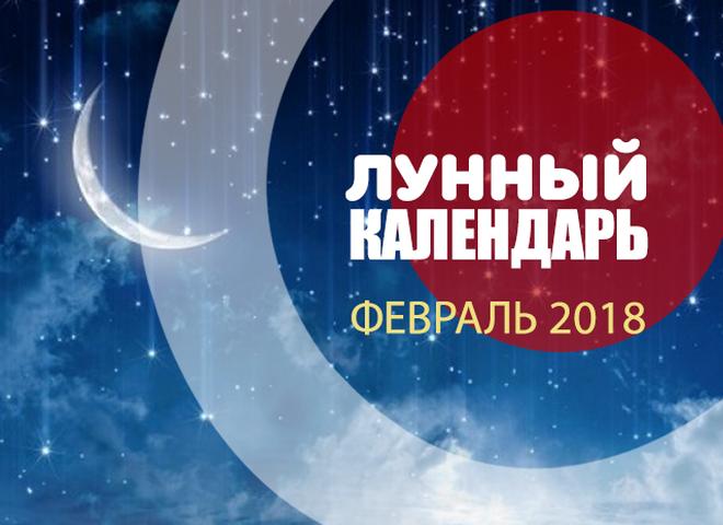 Лунный календарь февраль 2018