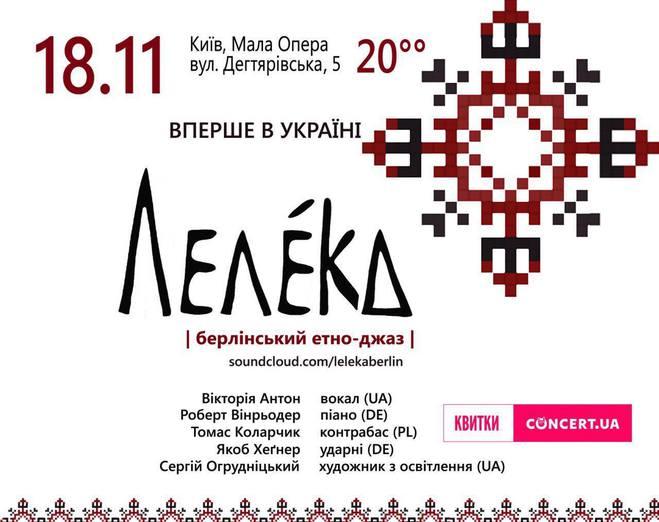 Leleka: гурт з Берліна виступить у Києві