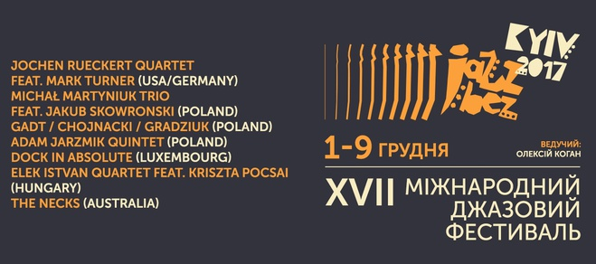 Куда пойти в Киеве: выходные 1 - 3 декабря