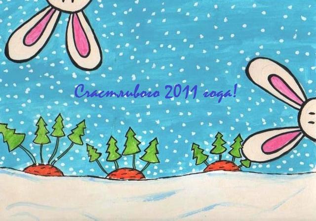С Новым 2011 годом!!!