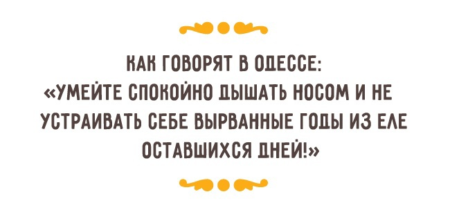 Одесский юмор в картинках
