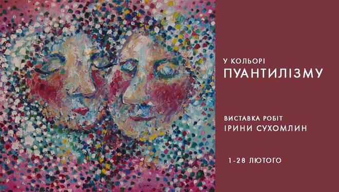 Куди піти в Києві: вихідні 23 - 25 лютого