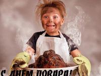 Смешная открытка на день повара