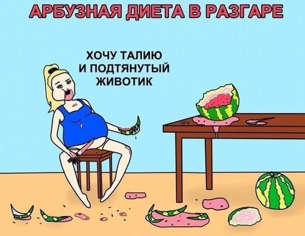 Чем опасна арбузная диета при беременности.