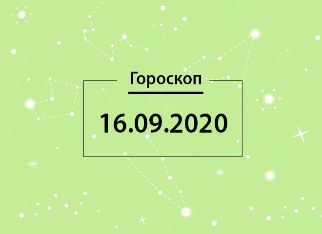 Гороскоп на сентябрь 2020