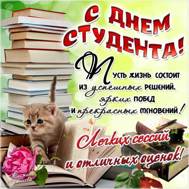 С днём СТУДЕНТА!