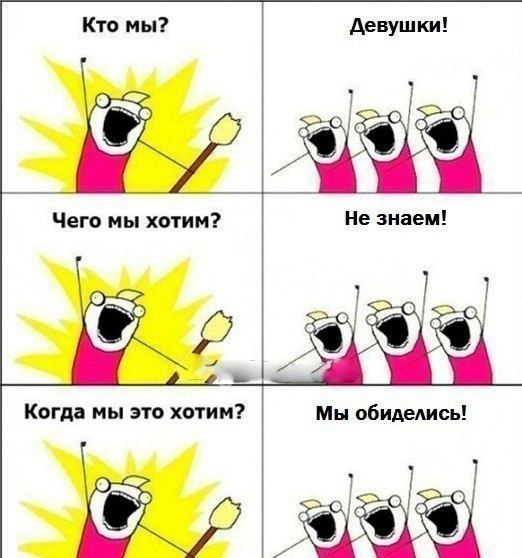 Фууу комикс про женщин