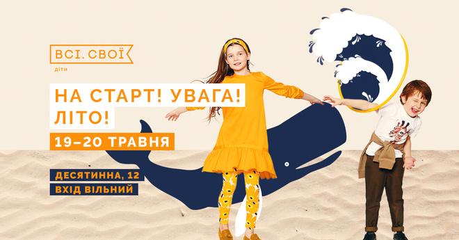 Куда пойти в Киеве в эти выходные: самые яркие мероприятия