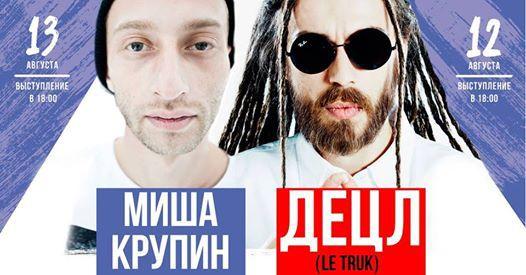 Куди піти в Києві: вихідні 11 - 13 серпня