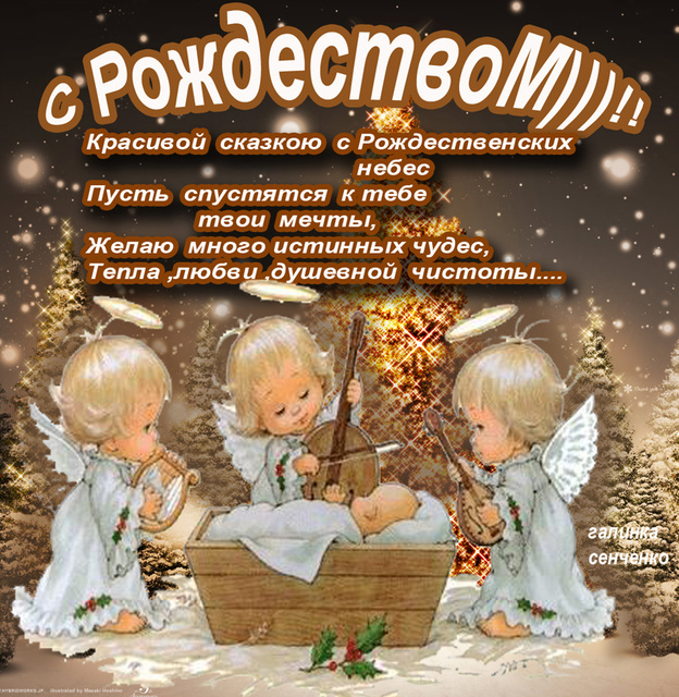 Короткие красивые поздравления с рождеством христовым 33