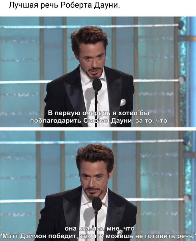 Лучшая речь