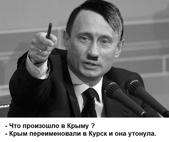 Что произошло в Крыму?