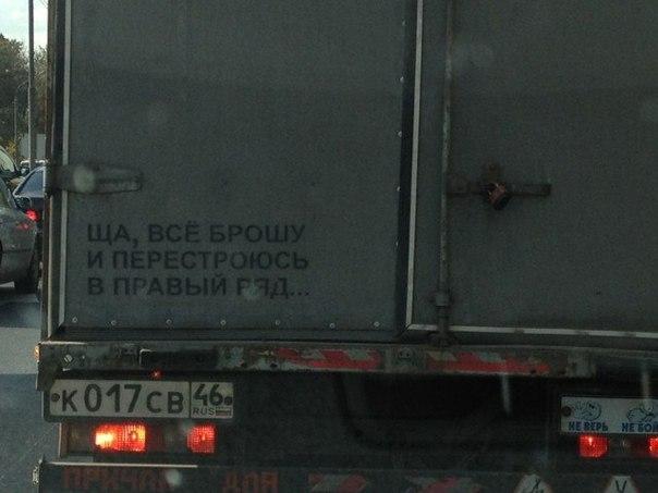 Чёткий грузовик