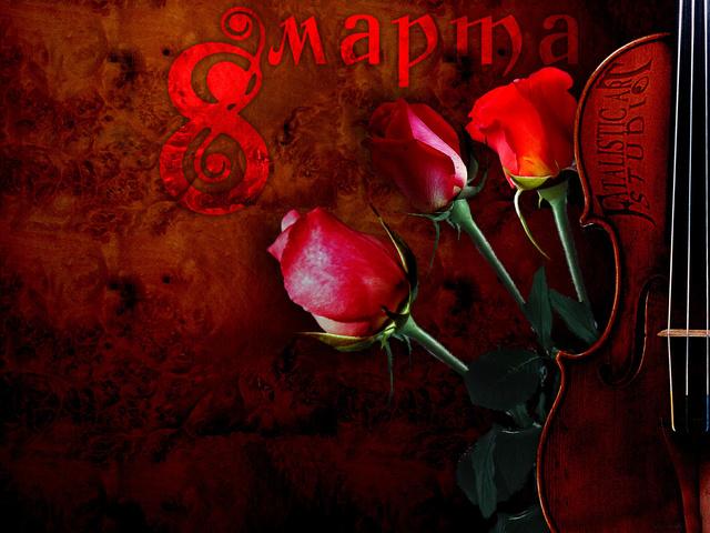 Розы к международному женскому дню