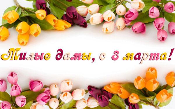 Картинки по запросу Милых наших дам с 8 марта