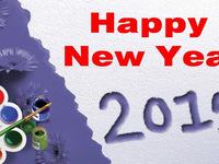 Красочного Нового года