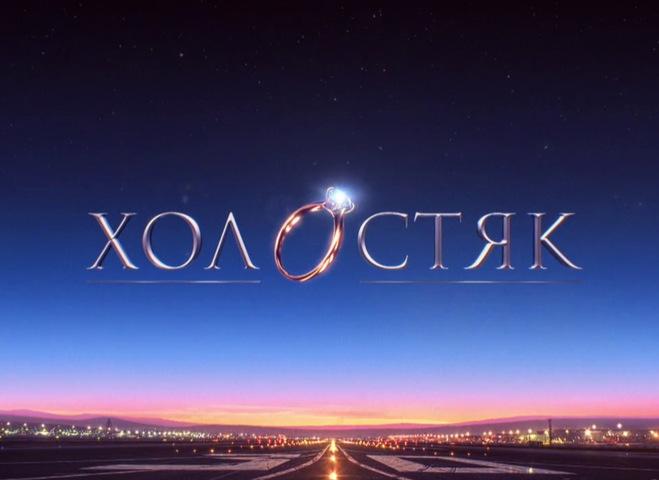 """Холостяк-10"""