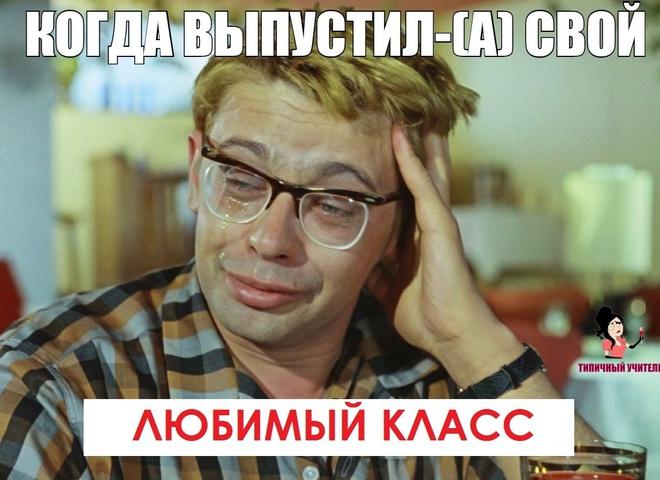 Мемы про учителей